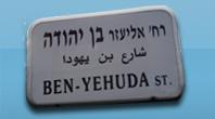 screenshot of Eliezer Ben-Yehuda