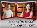 screenshot of 52-Eliezer Ben-Yehuda