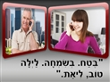 screenshot of 8-Hebrew Phone Call
