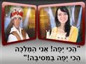 screenshot of 13-Purim Party
