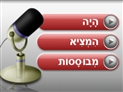 screenshot of 52-Eliezer Ben-Yehuda (verbs)