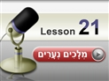 screenshot of Reading Lesson 21