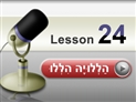 screenshot of Reading Lesson 24
