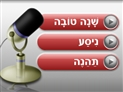 screenshot of 26-Rosh Hashana